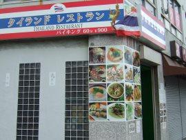 タイランド レストラン